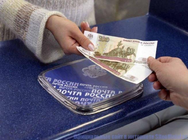 Возврат денежных средств через Почту России