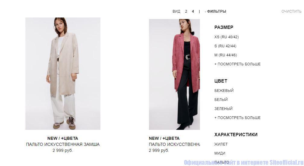 Спиоск товаров и фильтров на официальном сайте Зара