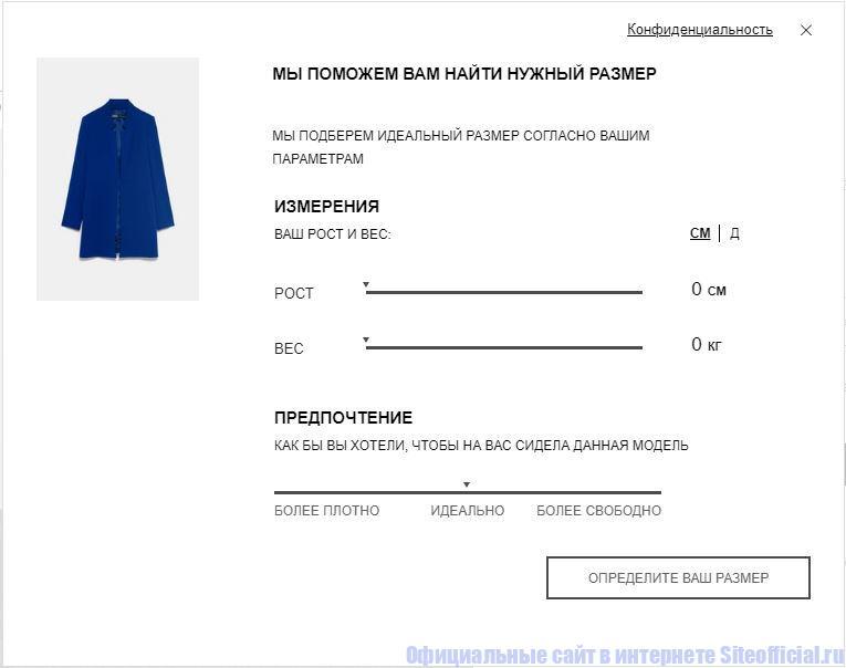 Определение размера на официальном сайте Зара