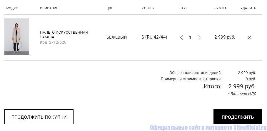 Корзина на официальном сайте Зара