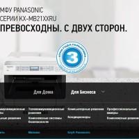 Официальный сайт Panasonic - Главная страница