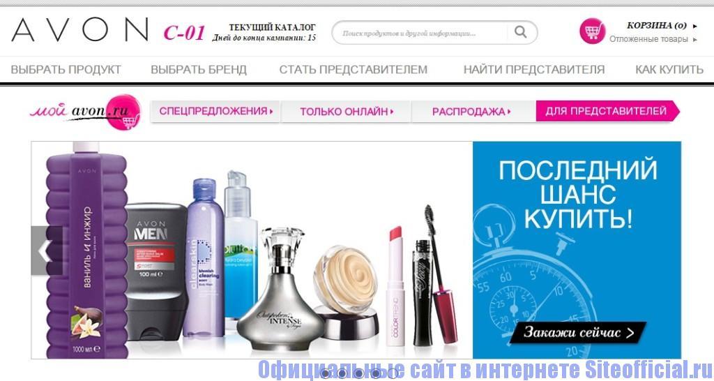 Awon.ru купить бижутерию эйвон
