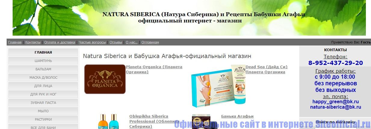 Официальный сайт Рецепты бабушки Агафьи - Главная