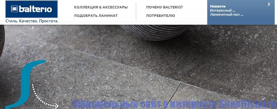 Официальный сайт Balterio - Главная страница