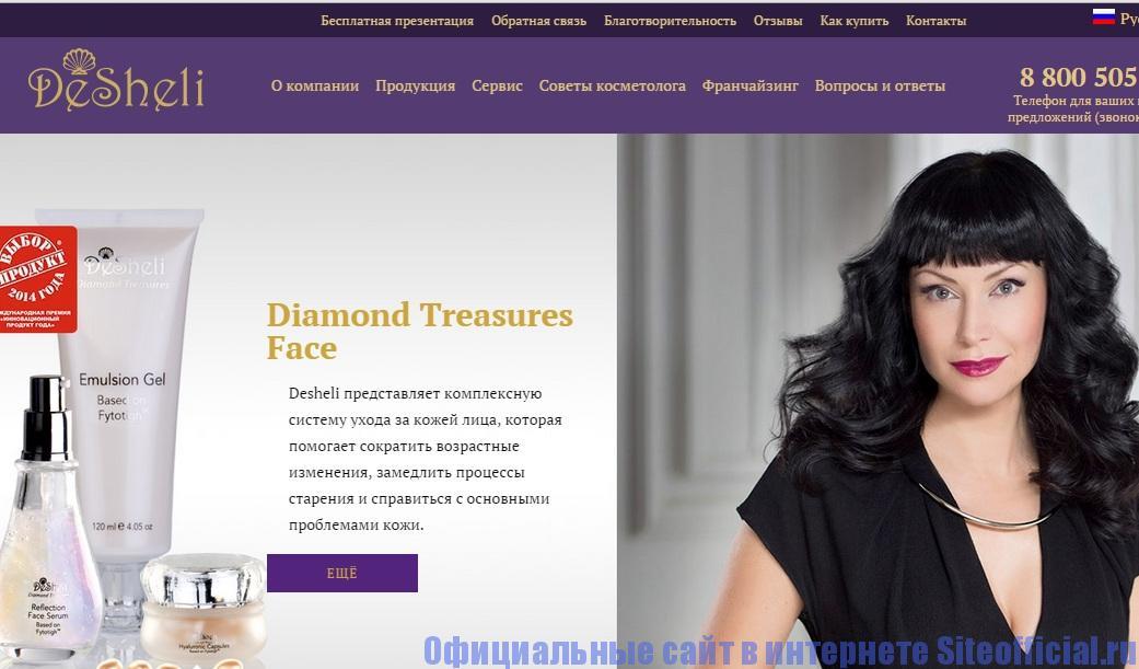 Официальный сайт Дешели - Главная страница