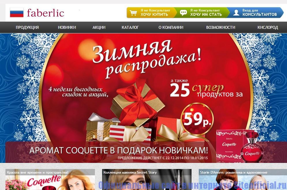Официальный сайт Фаберлик - Главная страница