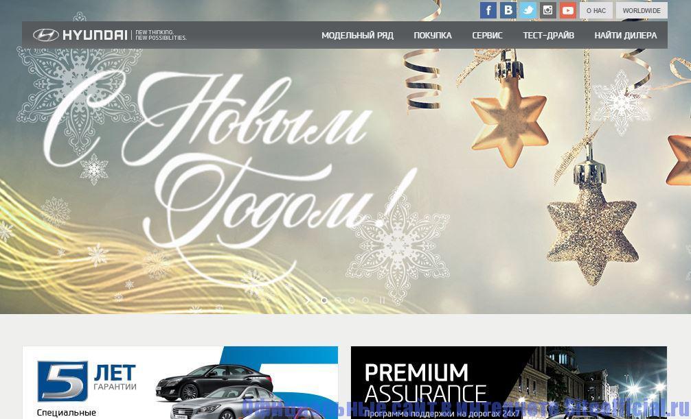 Официальный сайт Хендай - Главная страница