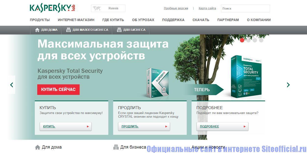 Официальный сайт Касперского - Главная страница