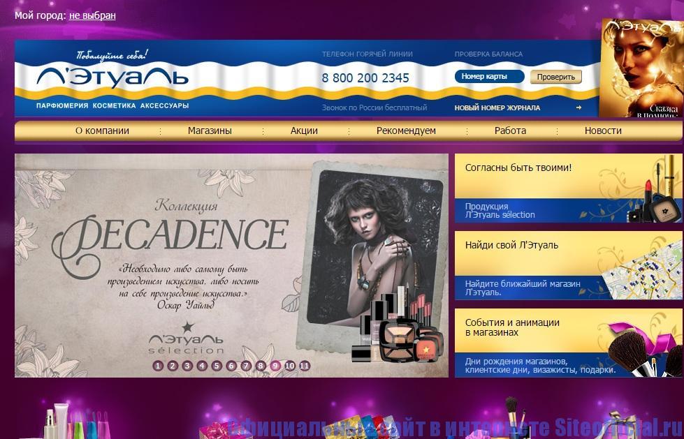 Официальный сайт Летуаль - Главная страница