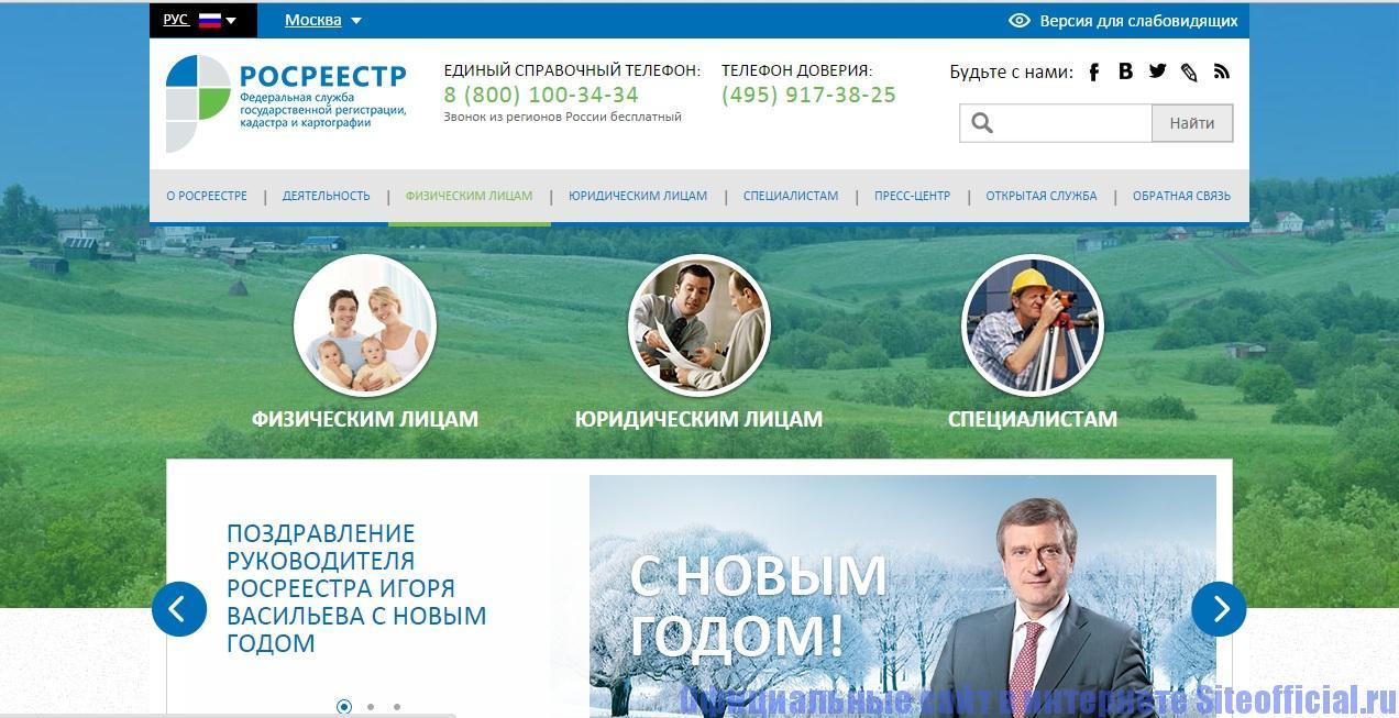 Официальный сайт Росреестр - Главная страница