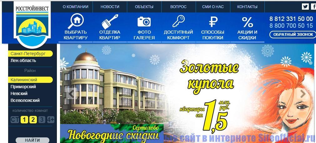 Официальный сайт РосСтройИнвест - Главная страница