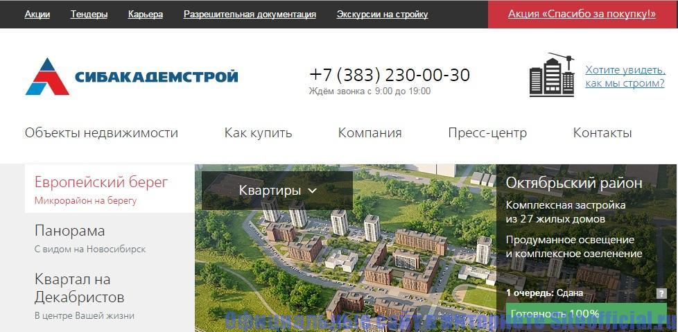 Официальный сайт Сибакадемстрой - Главная страница