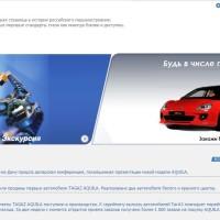 Официальный сайт ТагАЗ - Главная страница