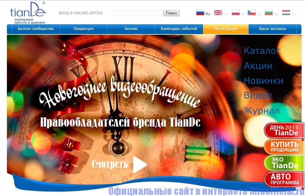 Официальный сайт ТианДе - Главная страница
