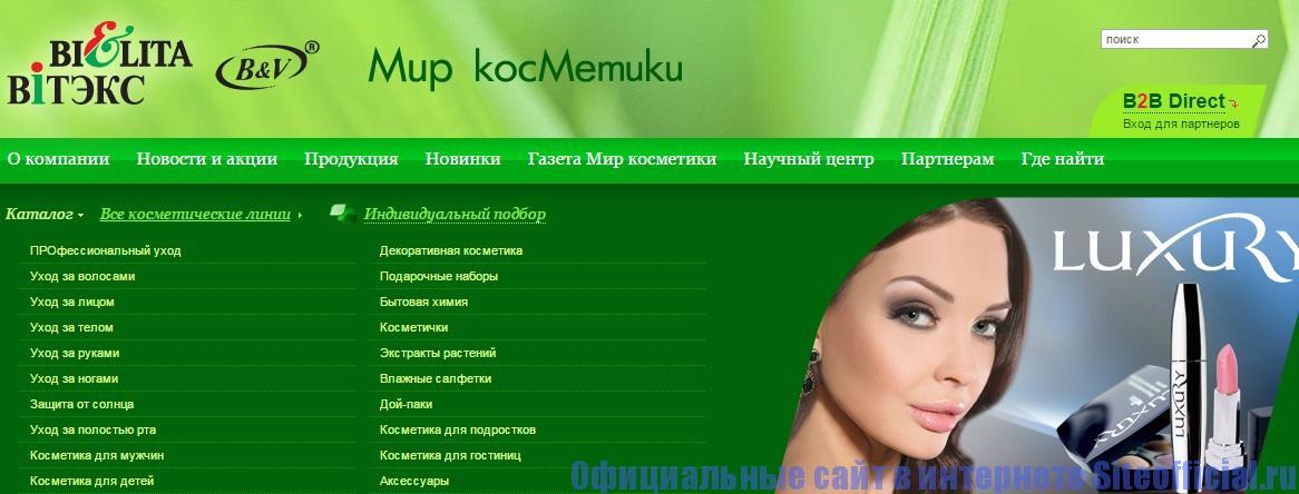 Официальный сайт Белита Витекс - Главная страница