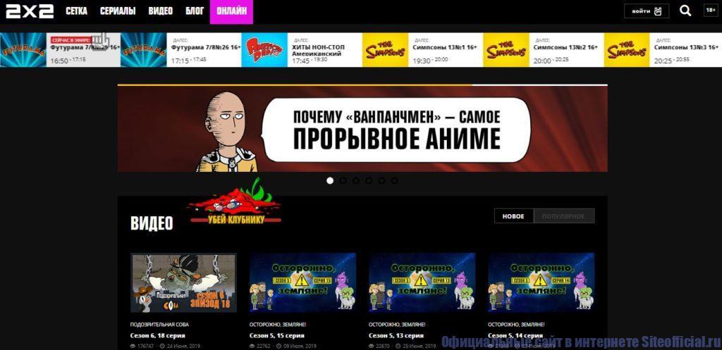 Официальный сайт телеканала 2х2