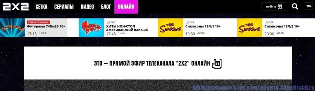 Онлайн - прямой эфир телеканала 2х2