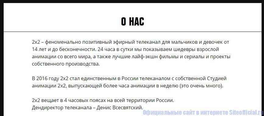 """Вкладка """"О нас"""" н а2 2 официальном сайте"""
