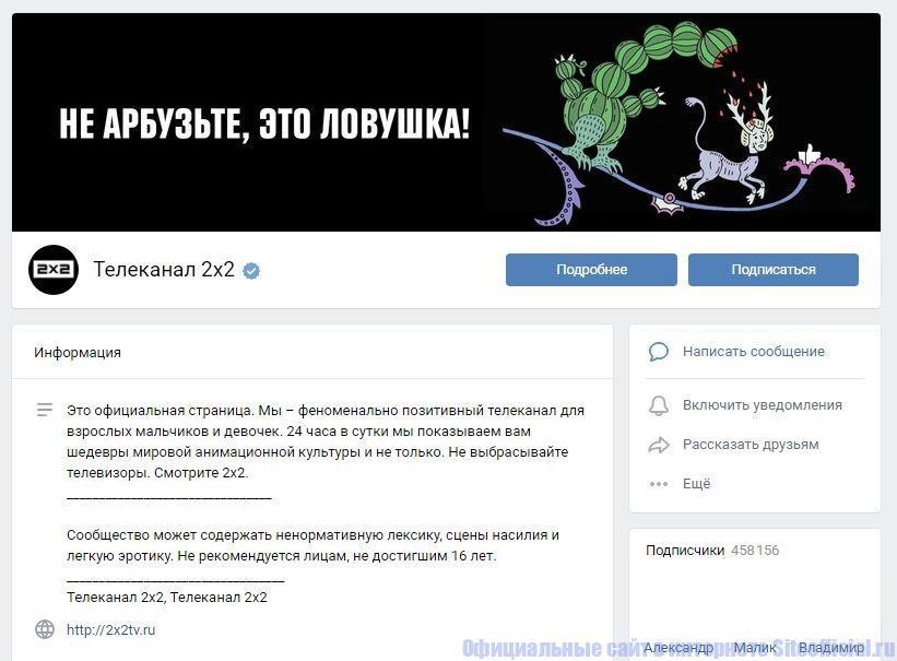 Официальная группа Телеканал 2х2 в социальной сети ВКонтакте
