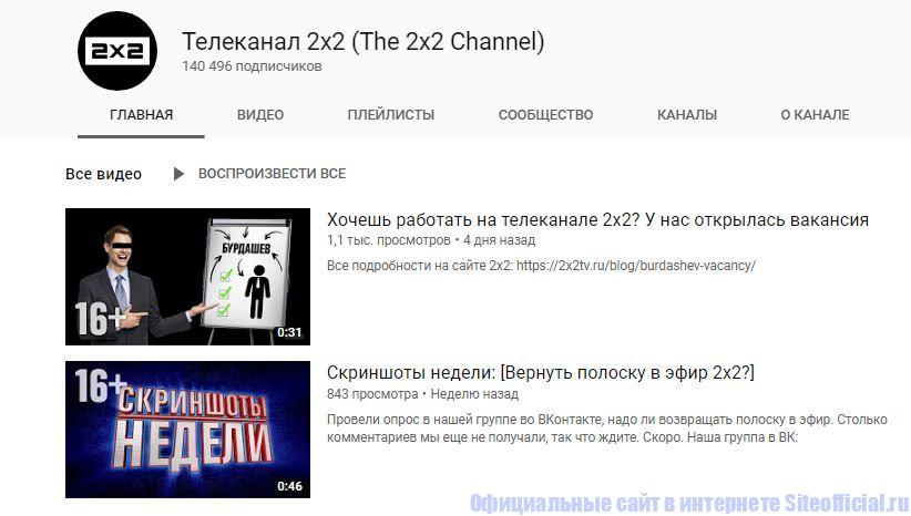 YouTube канал Телеканал 2х2 (The 2x2 Channel)