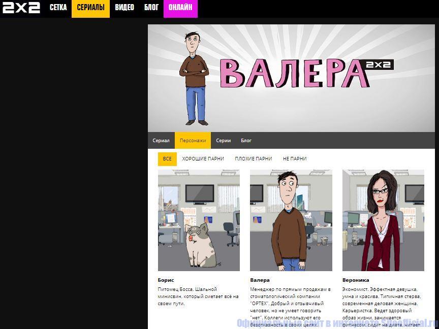 Описание персонажей сериала на 2 2 официальном сайте