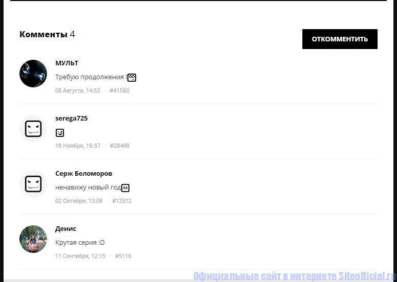 Комментарии пользователей на 2 2 официальном сайте