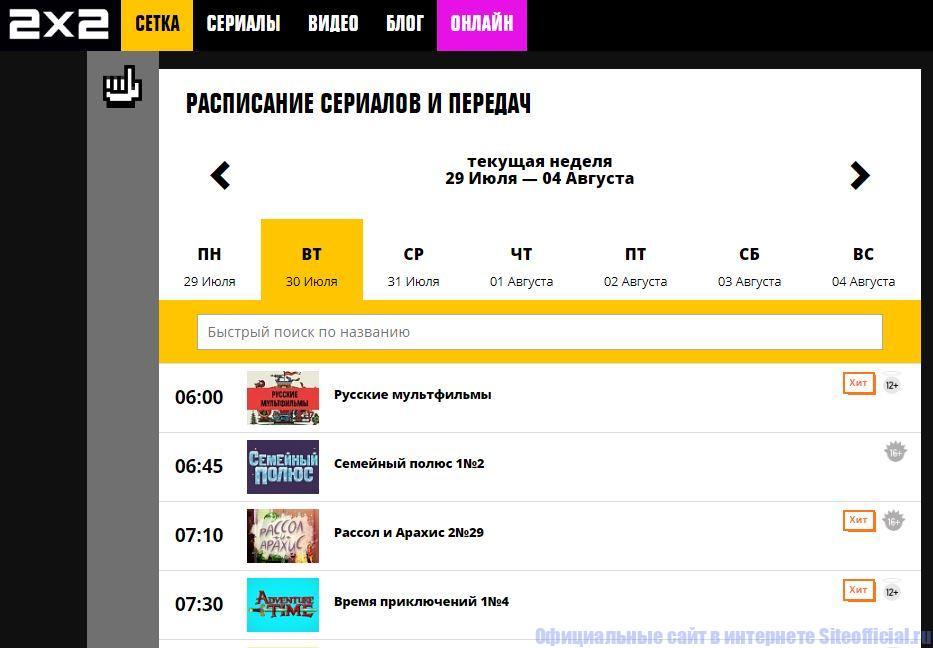 """Вкладка """"Сетка на 2 2 официальном сайте"""
