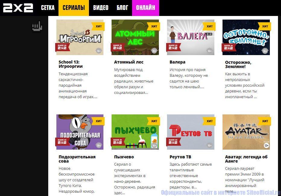 """Вкладка """"Сериалы"""" на 2 2 официальном сайте"""