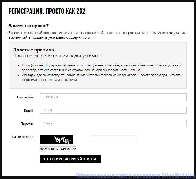 Регистрация на 2 2 официальном сайте