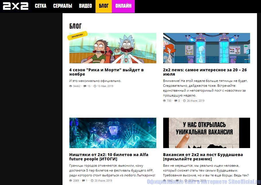 """Вкладка """"Блог"""" на 2 2 официальном сайте"""