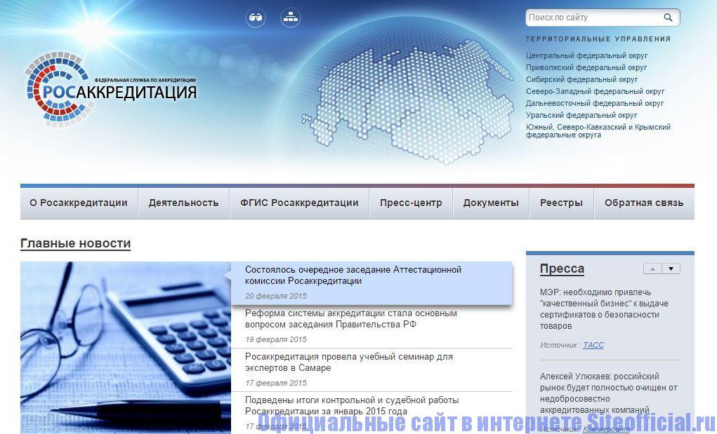 Официальный сайт Росаккредитация - Главная страница