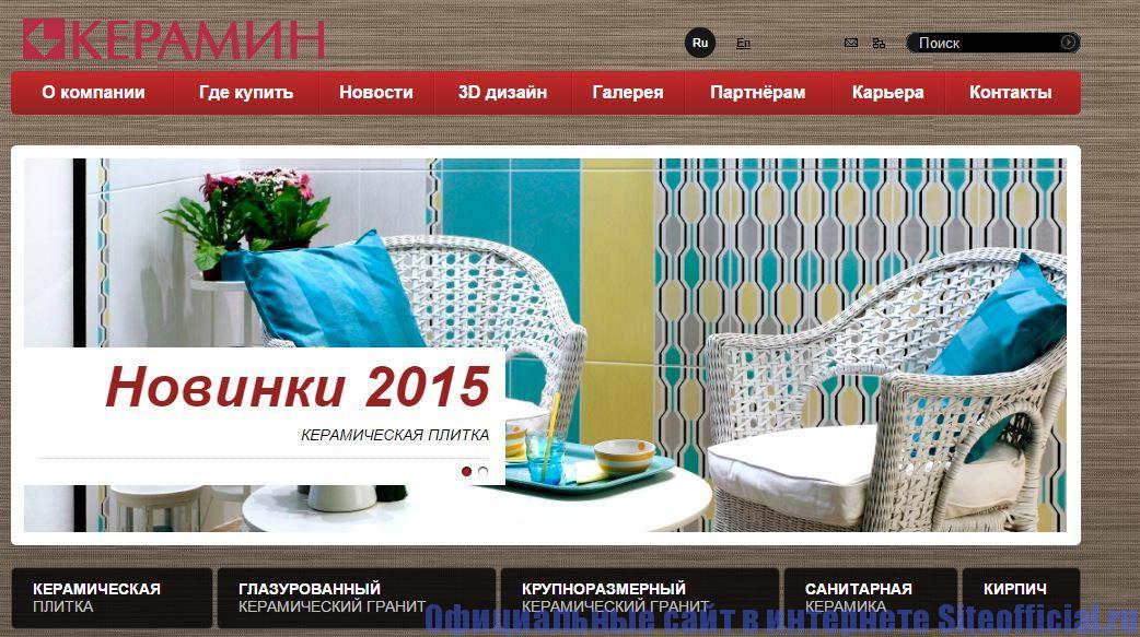 Официальный сайт Керамин - Главная страница