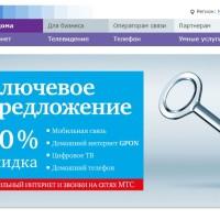 Официальный сайт МГТС - Главная страница