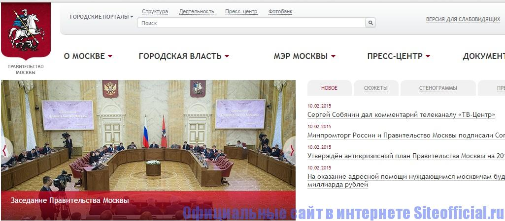 Сайт Москвы официальный сайт - Главная страница