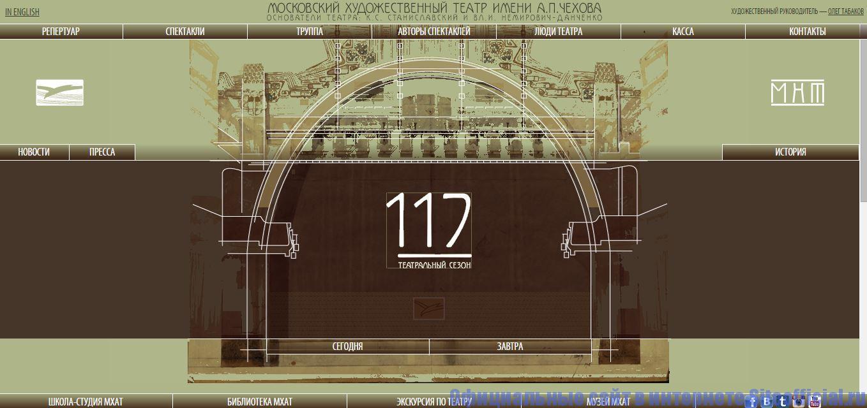 МХТ им. Чехова официальный сайт - Главная страница