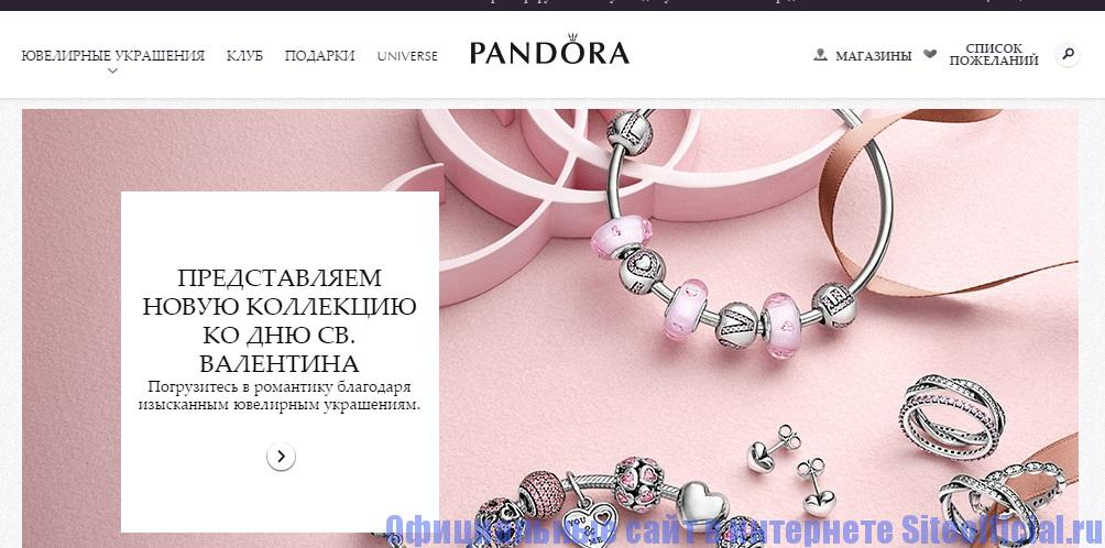 Пандора официальный сайт - Главная страница