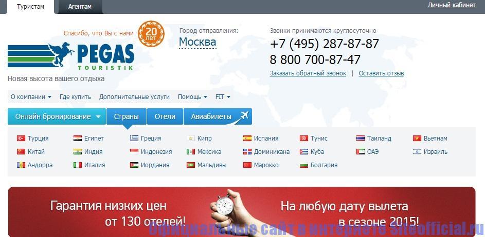 Пегас туристик официальный сайт - Главная страница