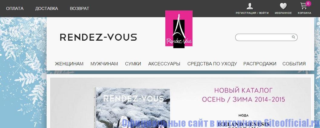 Рандеву обувь официальный сайт - Главная страница