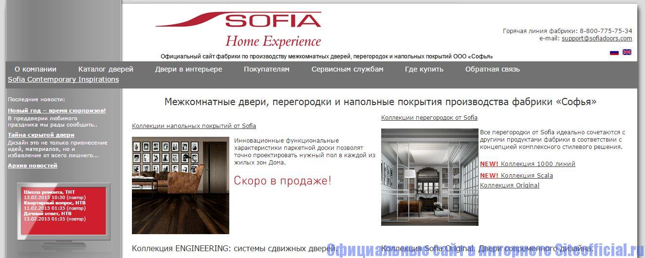 """Официальный сайт двери """"Софья"""" - Главная страница"""