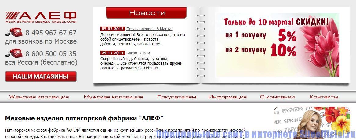 АЛЕФ меха официальный сайт - Главная страница
