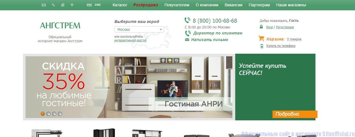 Ангстрем мебель официальный сайт - Главная страница