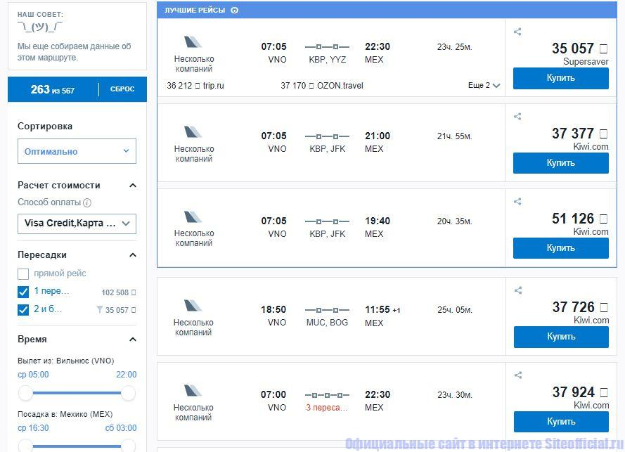 Предложения рейсов на официальном сайте Букинг ком