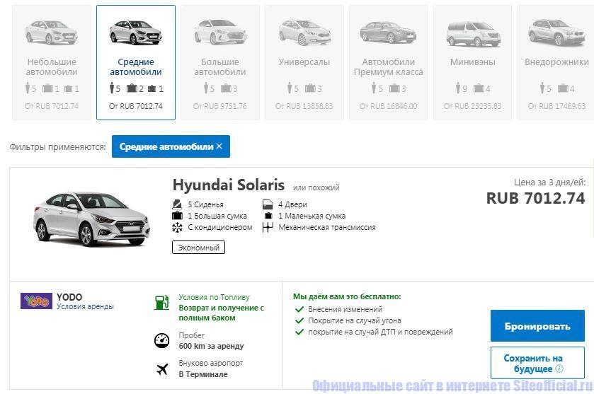Предложения автомобилей на официальном сайте Букинг ком