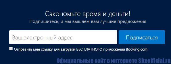 Подписка на рассылку лучших предложений от Букинг ком