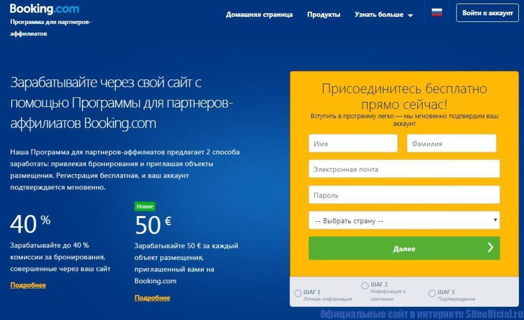 Программы для партнеров-аффилиатов Booking.com