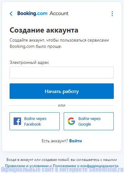 Регистрация на Букинг ком
