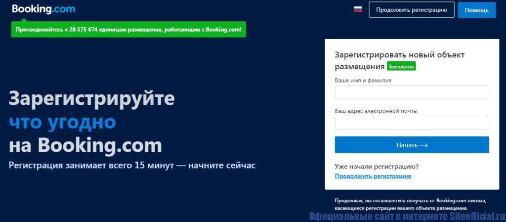 Зарегистрировать свой объект на официальном сайте Букинг ком