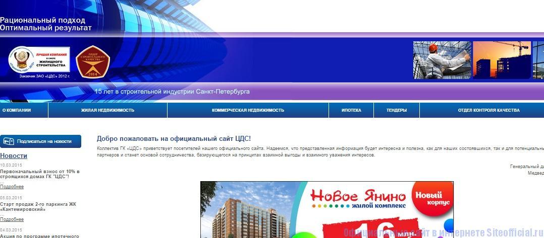 ЦДС официальный сайт Санкт-Петербург - Главная страница