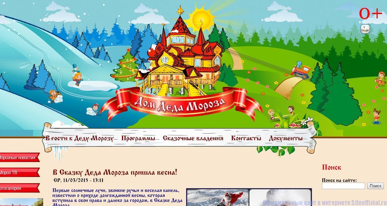 Официальный сайт Деда Мороза - Главная страница