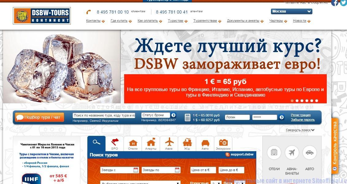 ДСБВ туроператор официальный сайт - Главная страница